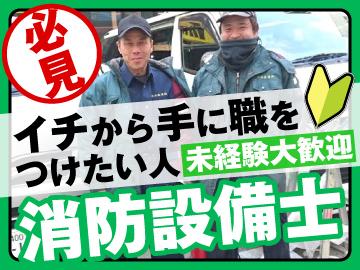 前田設備株式会社のアルバイト情報