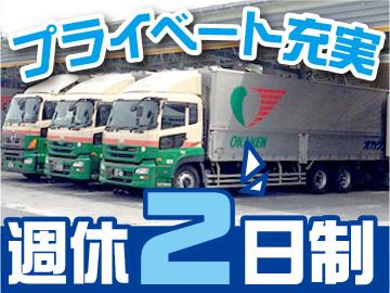 オカケン◆岡山県貨物運送株式会社のアルバイト情報