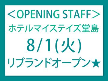 ホテルマイステイズ堂島のアルバイト情報
