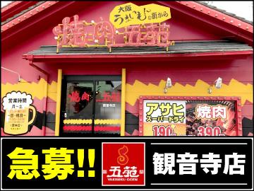 焼肉五苑 観音寺店のアルバイト情報
