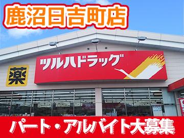 ツルハドラッグ 栃木県内9店舗合同募集のアルバイト情報