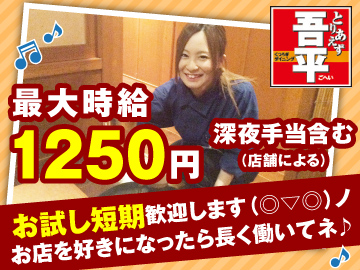 とりあえず吾平 他  富山・石川・福井3県20店舗合同のアルバイト情報