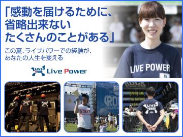 株式会社ライブパワーのアルバイト情報