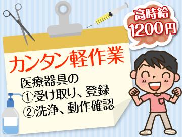 マンパワーグループ株式会社 スキルパートナー東京支店のアルバイト情報