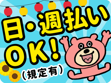 涼しい倉庫で簡単仕分け作業!15時スタート→朝は自分の時間!