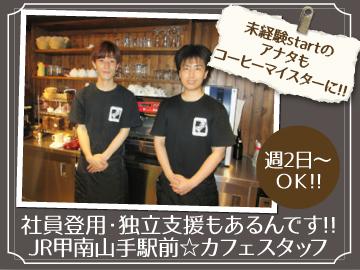 カフェ季庵 甲南山手店のアルバイト情報