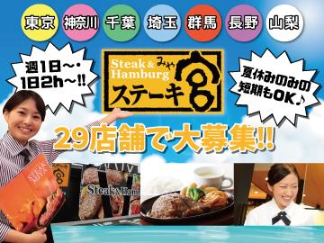 ★東京・神奈川・千葉・埼玉・群馬・長野・山梨の「29店舗」!