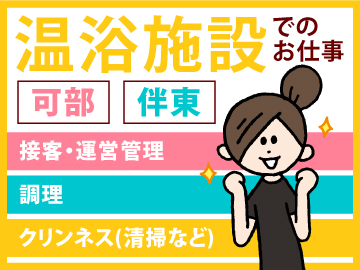 (株)イディア 満天の湯可部店 温泉家2店舗募集のアルバイト情報