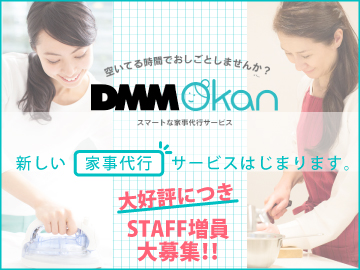 DMM.com Groupのアルバイト情報