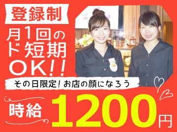 株式会社グルメ杵屋 大阪本社のアルバイト情報