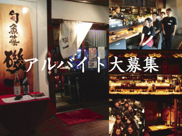 旬魚菜 磯一 江坂店 その他4店舗合同募集のアルバイト情報