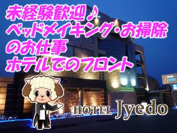 Hotel Jyedo (ホテル ジェード)のアルバイト情報