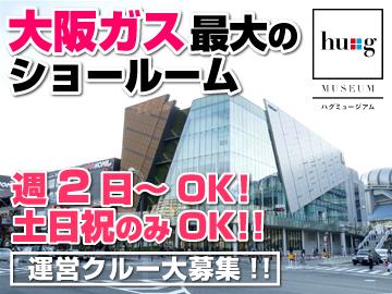 hu+gMUSEUM(ハグミュージアム) 大阪ガスビジネスクリエイトのアルバイト情報