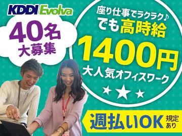 【月収27万円以上可!!】*安心のKDDIグループでオシャレも楽しめる人気のコール事務♪