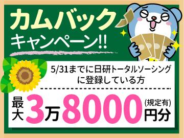 再登録&入社でnanacoポイント&現金プレゼント!