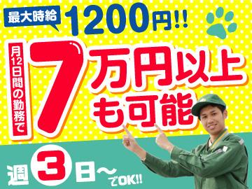 ヤマト運輸株式会社 東成・城東エリア [060109]のアルバイト情報
