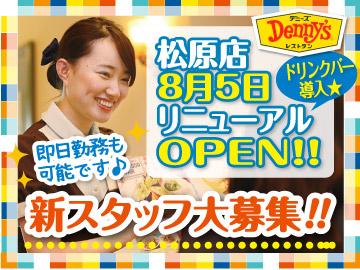 デニーズ松原店のアルバイト情報