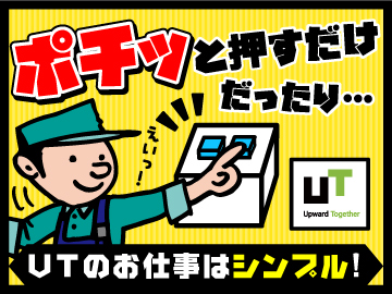 UTエイム株式会社【広告No.T000713】のアルバイト情報