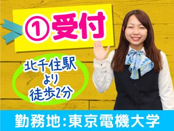人気のオシゴト★受付&インフォメーション・スタッフ募集!