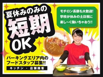 浪花FOODS 「串侍」 「蛸錦」 「HANABI」のアルバイト情報