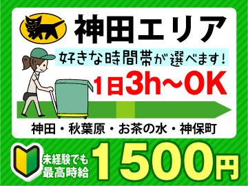 ◆神田エリアのヤマト運輸で台車集配スタッフ募集