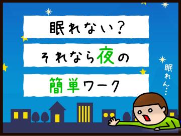 株式会社ビケンテクノ 仙台支店のアルバイト情報