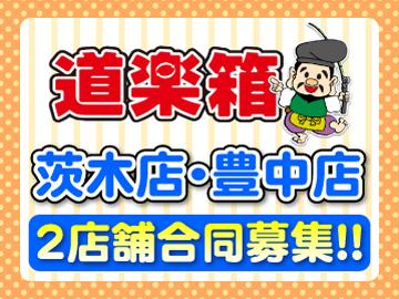 道楽箱 (1)茨木店 (2)豊中店 のアルバイト情報