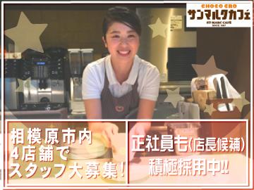 相模原市内サンマルクカフェ☆正社員希望の方も歓迎!