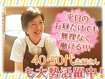サンマルクカフェ  大阪エリア10店舗合同募集のアルバイト情報