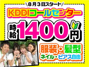 (株)KDDIエボルバ 関西採用センター/FA030985のアルバイト情報