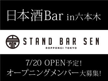 株式会社New Gate 日本酒STAND BAR SENのアルバイト情報