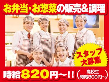 とんかつ新宿さぼてんイオン札幌桑園ショッピングセンター店のアルバイト情報