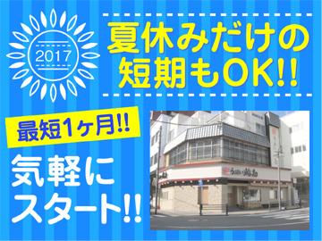 うまい鮨勘(すしかん) 熱海支店のアルバイト情報