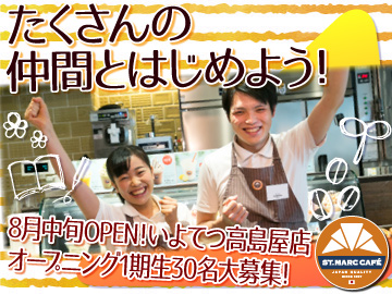 サンマルクカフェ いよてつ高島屋店のアルバイト情報