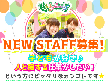(株)イオンファンタジー モーリーファンタジー4店舗合同募集のアルバイト情報
