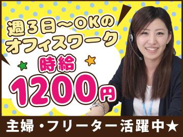 週3日〜OK★未経験でも時給1200円の安定収入をGET
