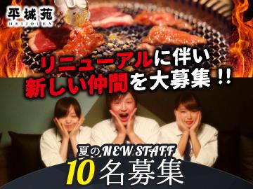 平城苑 京急川崎店のアルバイト情報