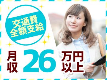 未経験でも高収入★東京駅直結の広告代理店で働ける!