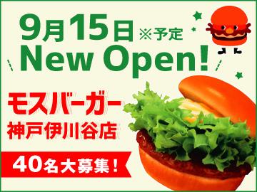 モスバーガー 神戸伊川谷店のアルバイト情報