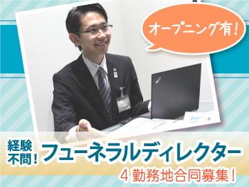 典礼会館(福山・三原・尾道・向島)★オープニング有のアルバイト情報
