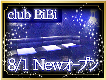 club BiBi ★8/1NewOpen★のアルバイト情報