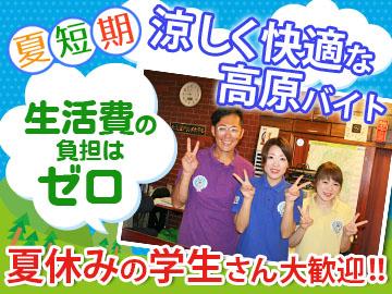 北志賀グランドホテルのアルバイト情報