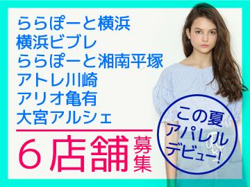 RETRO GIRL/EMSEXCITE/RETROGALLERY神奈川・東京・埼玉6店舗のアルバイト情報