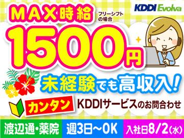 株式会社KDDIエボルバ 九州・四国支社/IA019371のアルバイト情報