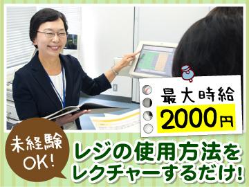 株式会社チェッカーサポート(仕事No.6963)のアルバイト情報