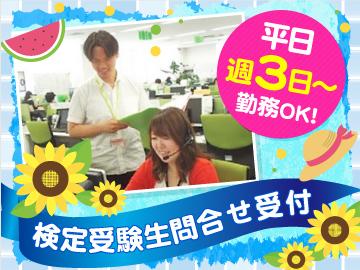 株式会社ベルシステム24 高松S.C./011-60068のアルバイト情報