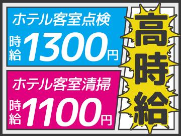 東急ファシリティサービス<h0007>のアルバイト情報