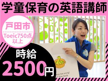 長谷川キッズライフ株式会社のアルバイト情報