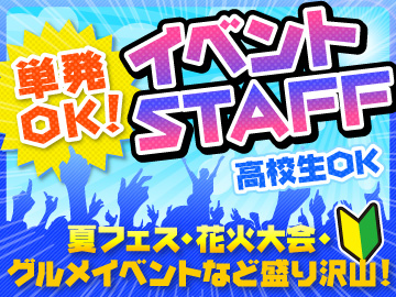フェス・飲食イベント・花火大会etc、今ならイベント盛り沢山!