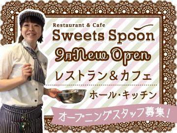 Sweets Spoonイオンモール松本店のアルバイト情報